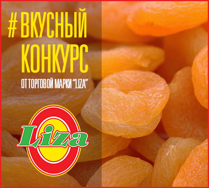 """Вкусный конкурс от ТМ """"Liza"""""""
